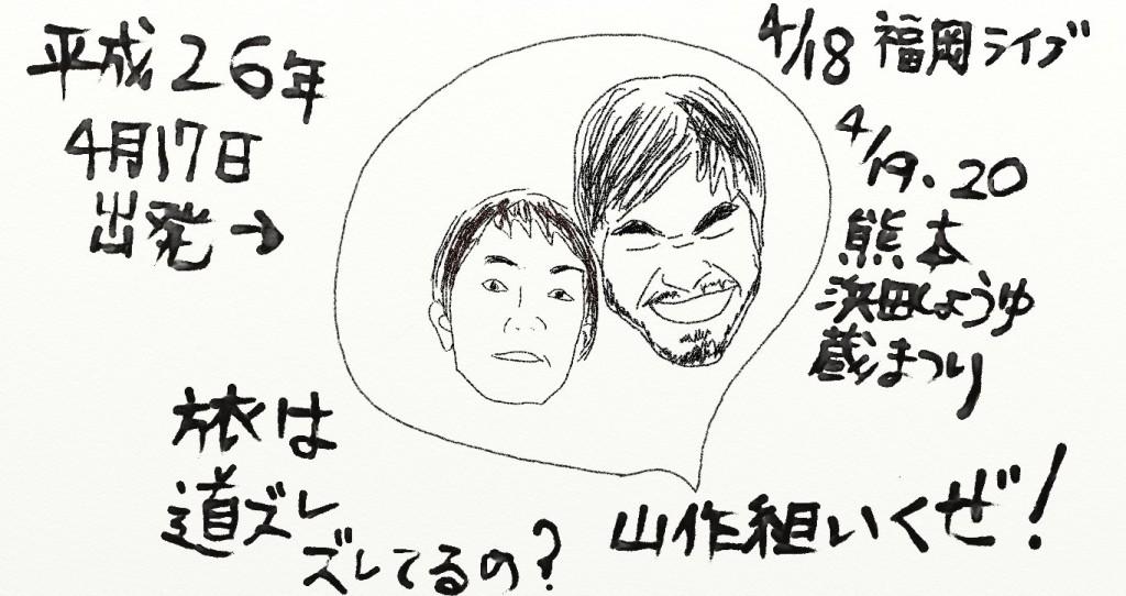 2014_4 旅のしおり