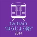 """8月23日(土)『twitrain""""ほうじょう路""""2014』"""
