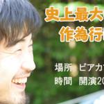 8月8日(金) 史上最大の作為なき作為行脚 秋田