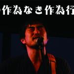 8月6日(水) 史上最大の作為なき作為行脚 札幌