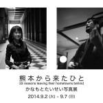9月6日(土)写真展『熊本から来たひと』 山作戰投げ銭ライブ