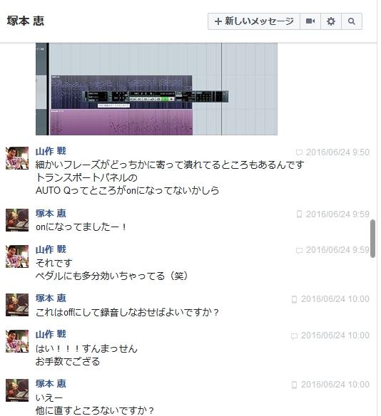 そのときの塚本さんとのメッセージのやりとり