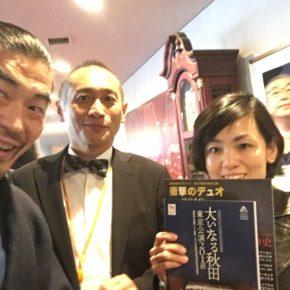 【昨日の山作戰】2018.11.26「大いなる秋田」を聴きに東京、文京シビックホールが秋田になった。