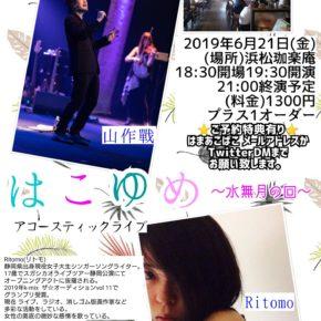 【昨日の山作戰】2019.06.21 本日は浜松でライブ、Ritomoさんご一緒たのしみ!DVDのジャケットWeb会議でトラブル発覚!